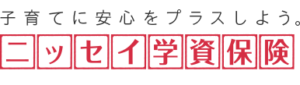 日本生命 ニッセイ学資保険のデメリットとメリット、概要をずばり徹底解析