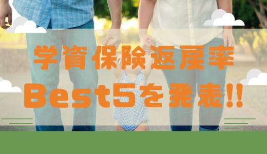 【最新】学資保険の返戻率ランキングBest5発表!最高値109%はこれ!