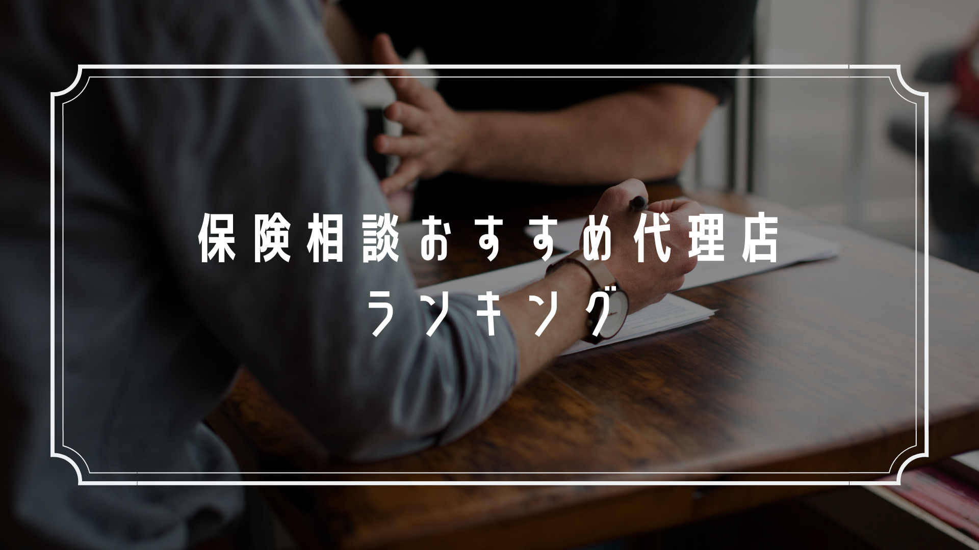 【2019年夏】保険相談おすすめランキング!【得するキャンペーン】