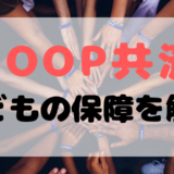 COOP共済学資保険子どもの保障