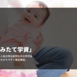 明治安田生命「つみたて学資」評判と口コミ解説