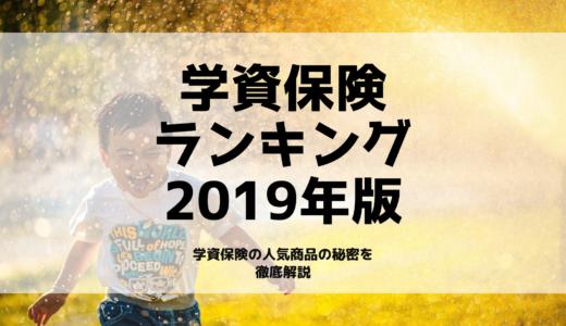 【2019年夏】学資保険おすすめランキング5!人気の秘密を徹底解説