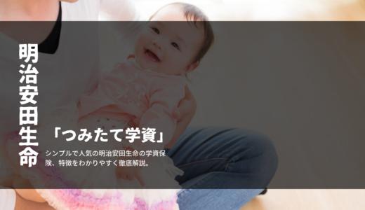 明治安田生命の学資保険にはどんな特徴があるの?わかりやすく解説!