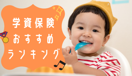 【2019年夏】学資保険おすすめランキング【高返戻率】