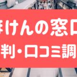 ほけんの窓口 評判・口コミ調査