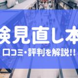 保険見直し本舗評判・口コミ調査