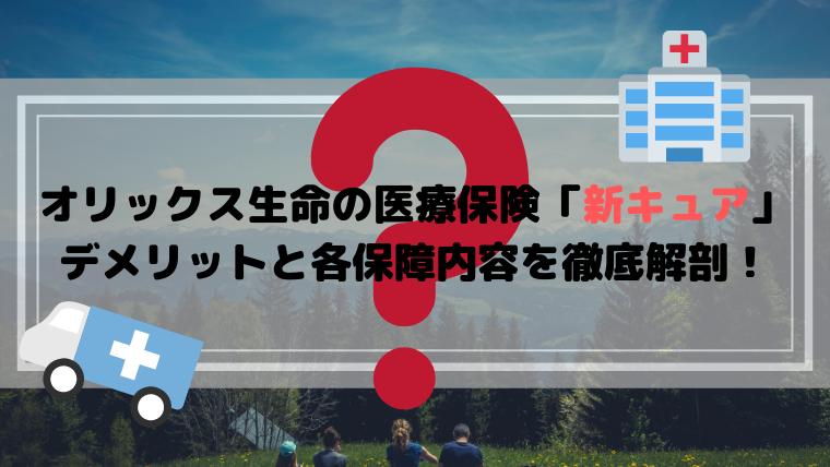 オリックス生命の医療保険「新キュア」 デメリットと各保障内容を徹底解剖!