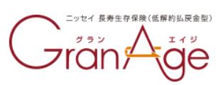 日本生命ニッセイ個人年金グランエイジのデメリットと特徴