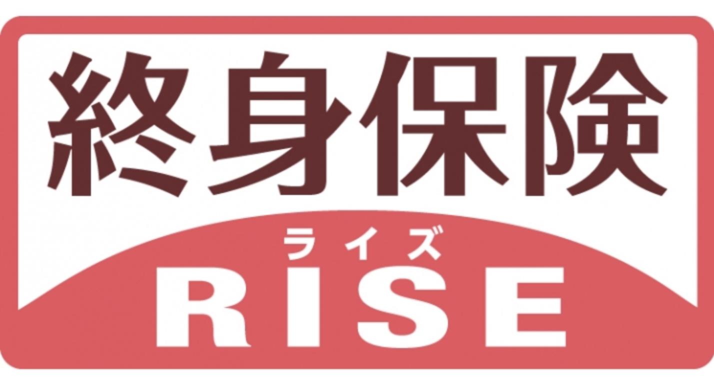 オリックス生命終身保険RISE