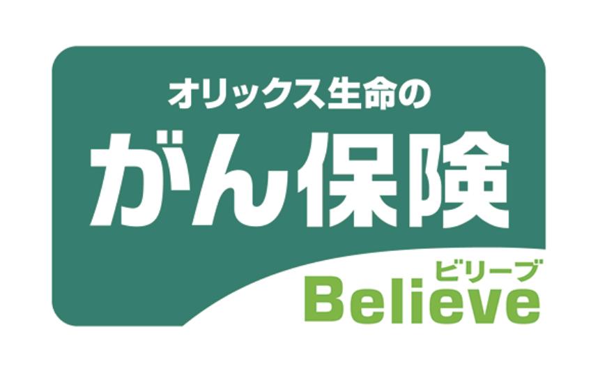 オリックス生命のがん保険Believe(ビリーブ)の商品内容を徹底解説!