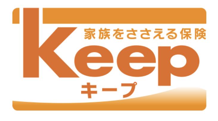 オリックス生命家族を支える保険Keepキープ