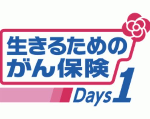 生きるためのがん保険Days1(レディースプラン)
