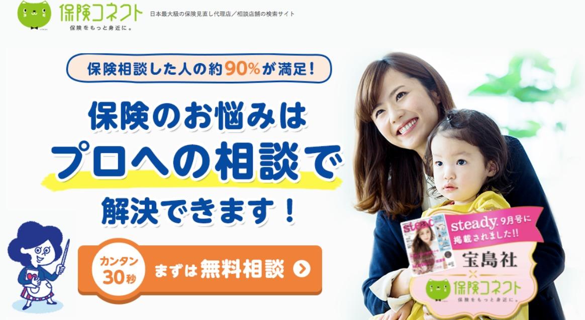 生命保険相談 訪問・店舗型別おすすめ保険相談窓口ランキング