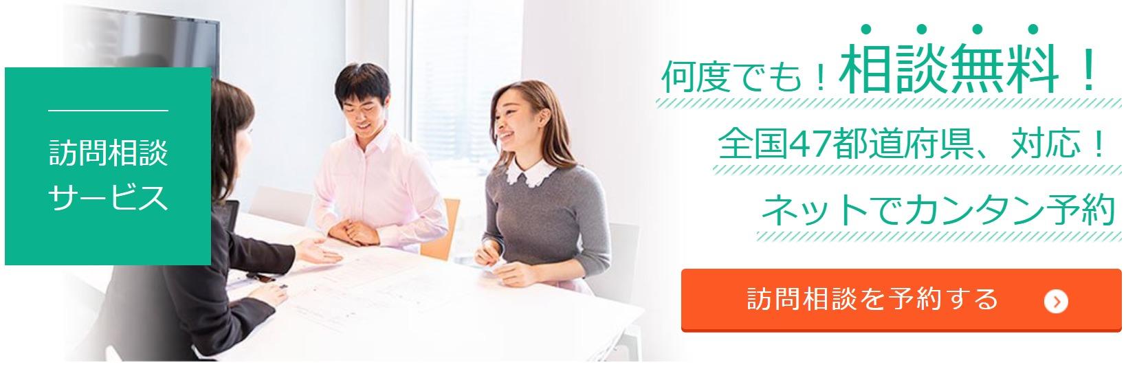 保険市場の保険相談は訪問で何度でも無料、申込みはこちらから!
