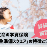 ソニー生命の学資保険「学資金準備スクエア」の特徴と注意点を詳細解説!