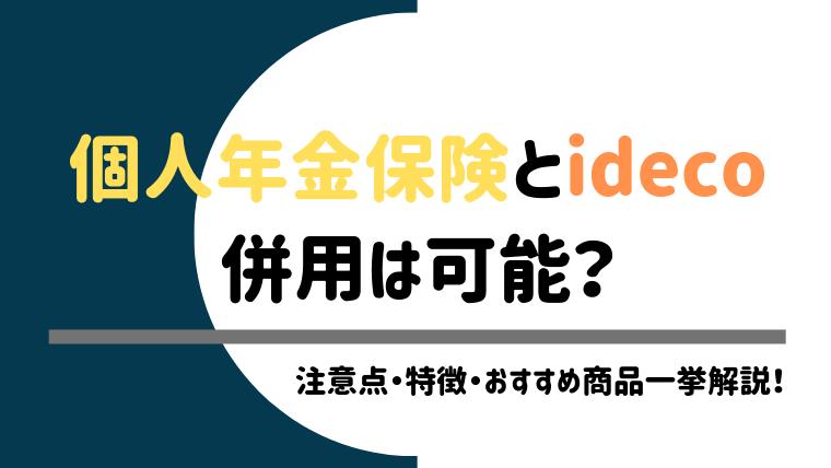 個人年金保険とideco 併用は可能!?注意点特徴おすすめ商品一挙解説!