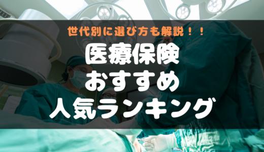 【最新】医療保険おすすめ人気ランキングを世代別に徹底解説!【選び方も】
