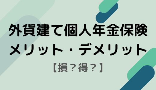 外貨建て個人年金保険のメリット・デメリットをわかりやすく解説!【損?得?】