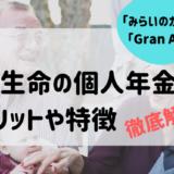 日本生命の個人年金保険2種類、デメリットや特徴を徹底解剖!