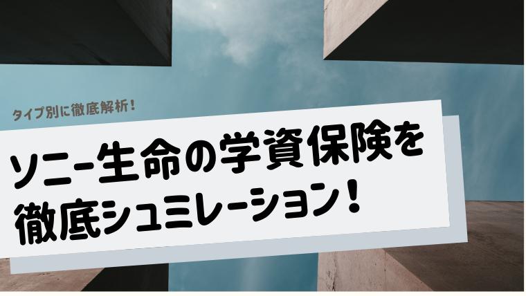 ソニー生命の学資保険を徹底シュミレーション!【タイプ別】