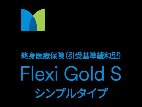 メットライフ生命の終身医療保険Flexiのデメリットと特徴