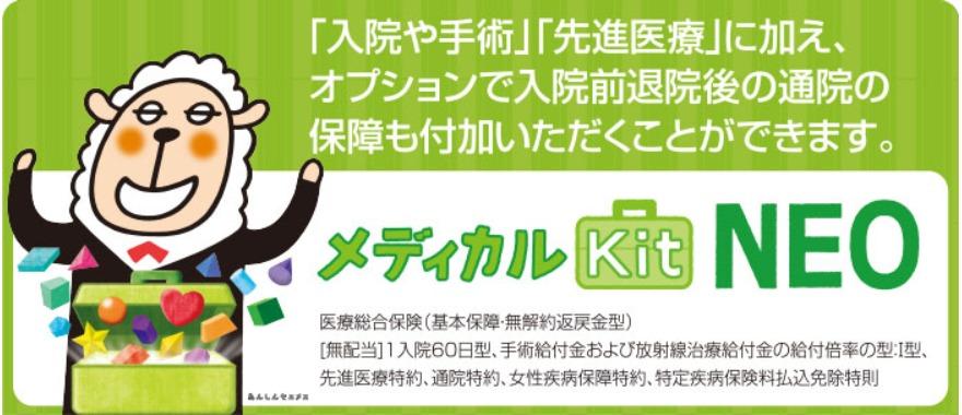 あんしん生命 メディカルキットネオ(メディカルKit NEO)