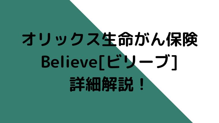 オリックス生命がん保険Believe[ビリーブ]のメリット・デメリットを詳細解説!