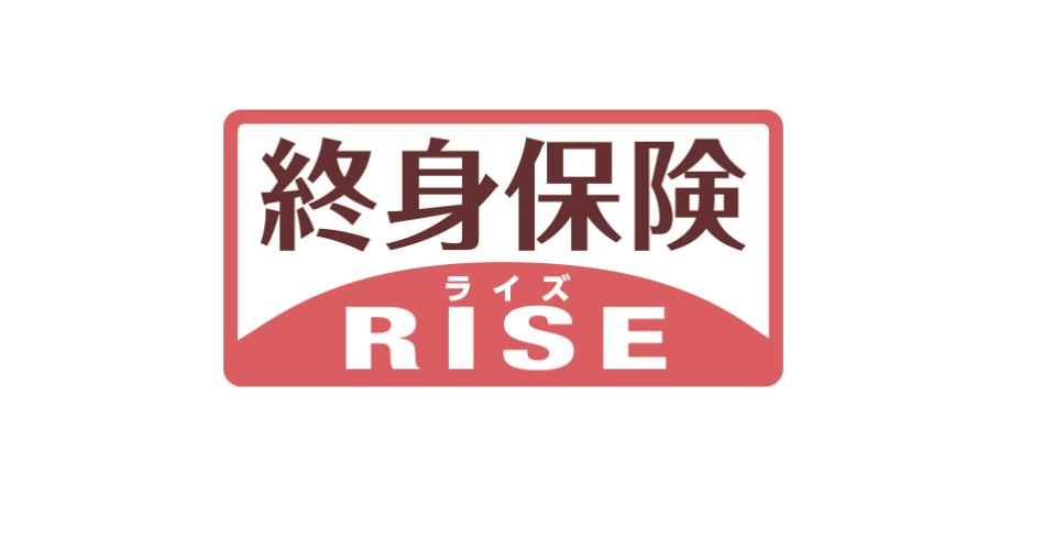 オリックス生命の終身保険「RISE(ライズ)」を解説