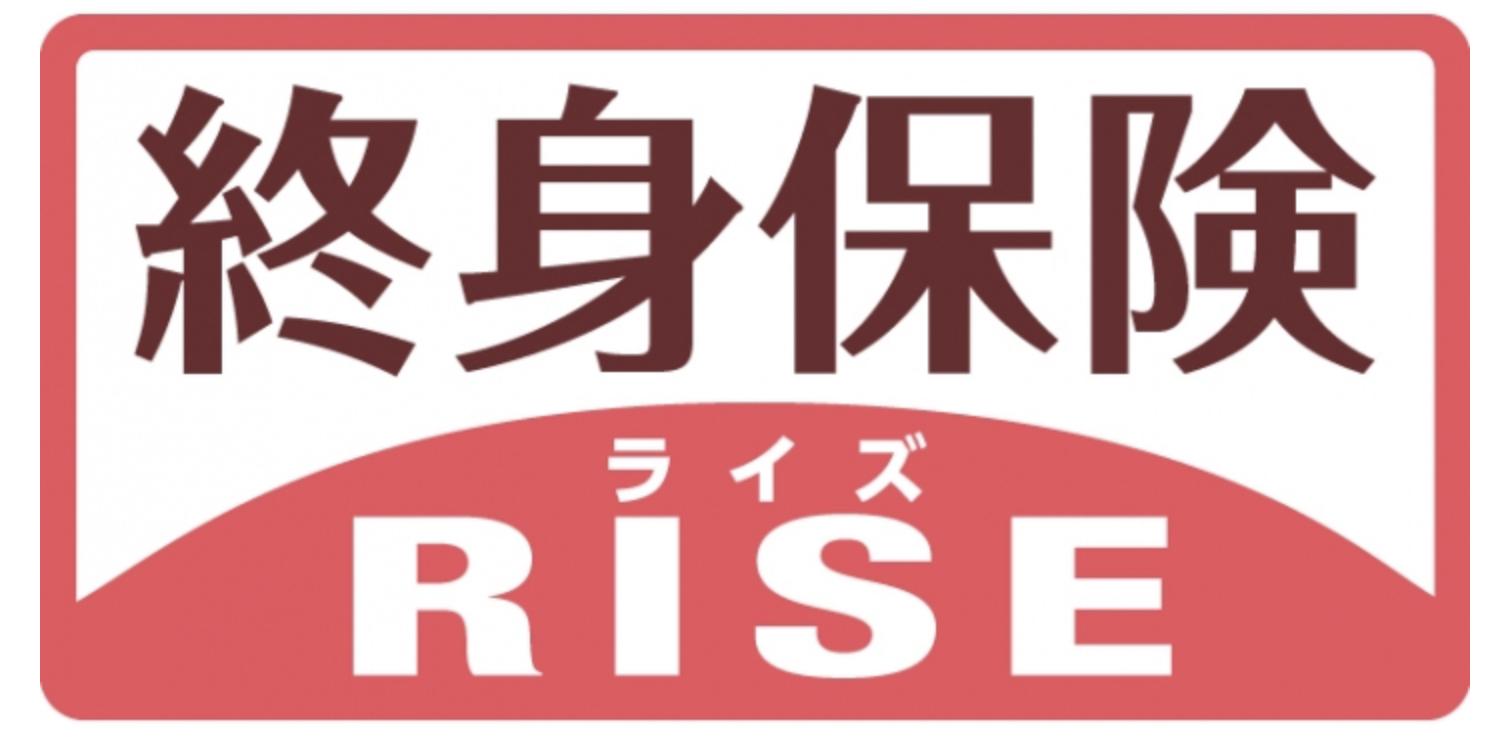 オリックス生命の終身保険「RISE(ライズ)」おすすめのポイント