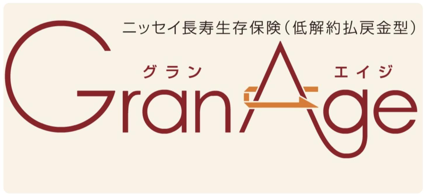 日本生命の長寿生存保険