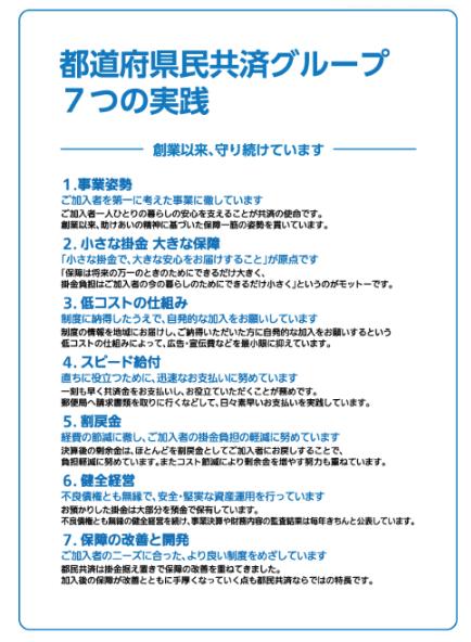 都民共済の行動指針