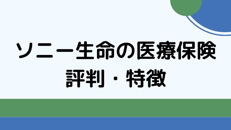 ソニー生命の医療保険の評判と特徴をズバリ解説!【シミュレーション】