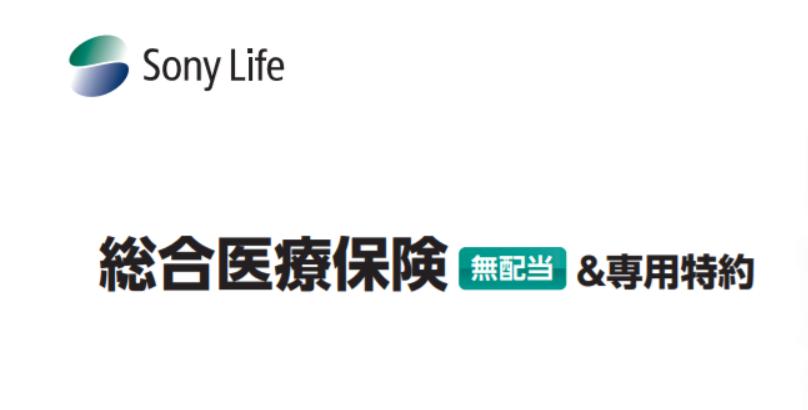 ソニー生命の総合医療保険のデメリットと特徴