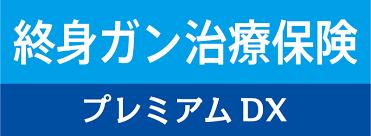 チューリッヒ生命終身がん治療保険の商品内容を徹底解説!