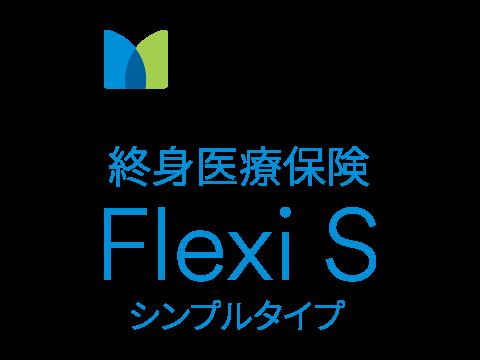 メットライフ生命の医療保険Flexi SフレキシィS