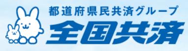 全国共済(神奈川県民共済)