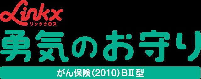 損保ジャパン日本興亜ひまわり生命(勇気のお守り)