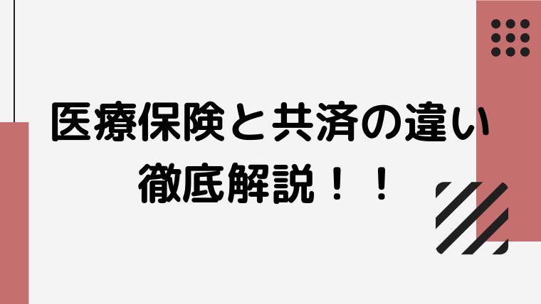 医療保険と共済の違い 徹底解説!!