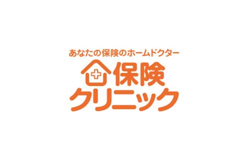 保険クリニック_保険相談