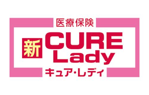 オリックス生命の女性医療保険新CUREレディ