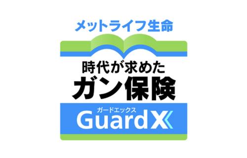 メットライフ生命のがん保険ガードエックスGuardX