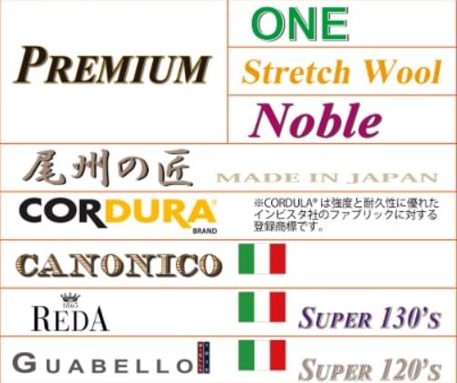 埼玉県民共済のオーダースーツのブランド一覧