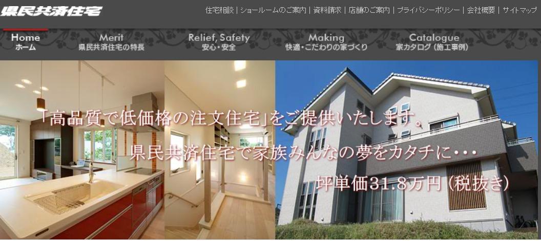 埼玉県民共済の注文住宅