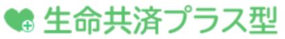 埼玉県民共済生命共済プラス型のデメリットと特徴