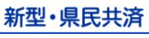埼玉県民共済 新型県民共済のデメリットと特徴