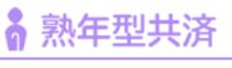 埼玉県民共済 熟年型共済のデメリットと特徴