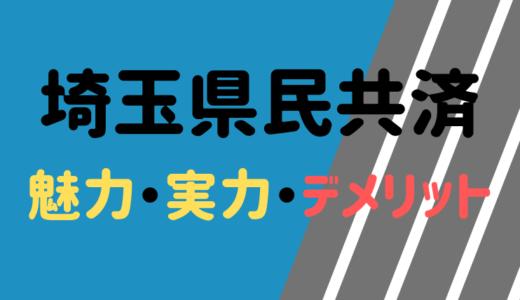 埼玉県民共済は保障内容に不安あり!スーツや住宅サービスの詳細まで徹底解説!