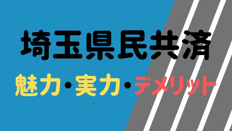 埼玉県民共済は最強の特権?!魅力と実力、デメリット【不安な保障】