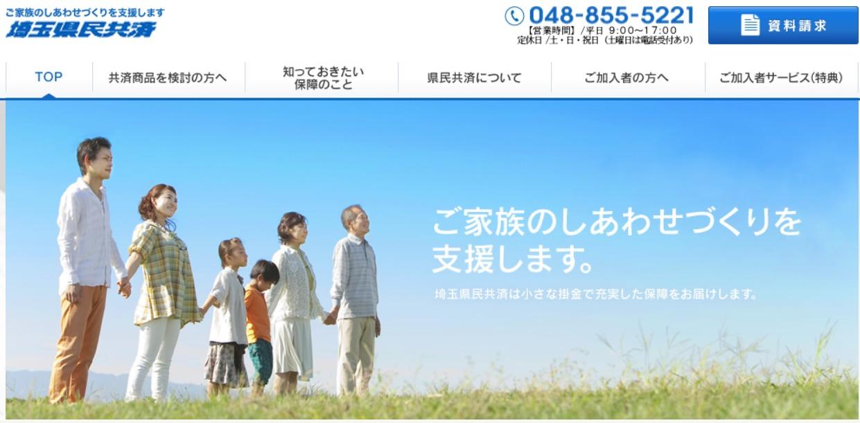 埼玉県民共済の魅力とデメリット