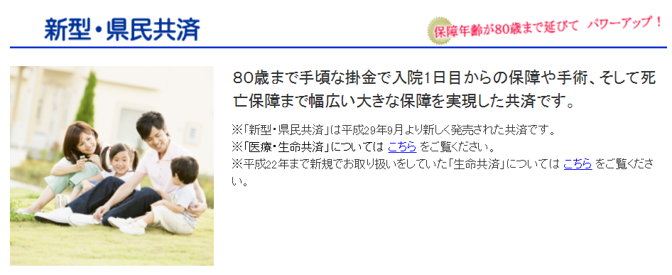 新型県民共済型 埼玉県民共済